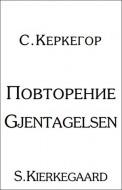 Серен Керкегор - Повторение