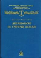Архимандрит Киприан Керн - Антропология Св.Григория Паламы