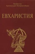 Архимандрит Киприан (Керн) - Евхаристия