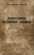 Архимандрит Киприан - Керн – Православное пастырское служение - Из курса лекций по Пастырскому богословию