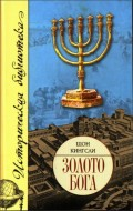 Шон Кингсли - Золото Бога - Поиски пропавших сокровищ из Иерусалимского Храма