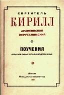 Кирилл Иерусалимский - Поучения огласительные и тайноводственные