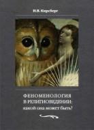 Кирсберг - Феноменология в религиоведении