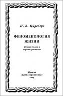 Игорь Викторович Кирсберг - Феноменология жизни - Ветхий Завет и первые христиане