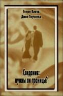 Свидания - Нужны ли границы - Генри Клауд - Джон Таунсенд