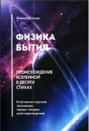 Алексей Клецов - Физика Бытия: происхождение Вселенной в десяти стихах. Естественно-научное толкование первых четырех дней миротворения