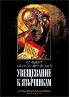 Климент Александрийский - Увещевание к язычникам. Кто из богатых спасется