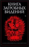 П. В. Берснева, А. А. Галата - Книга загробных видений: [антология]
