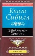Книги Сивилл - История духовной культуры
