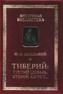 Князький Игорь - Тиберий: третий Цезарь, второй Август