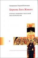 Священник Георгий Кочетков - Церковь Бога Живого: Очерки общинно-братской экклезиологии