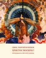 Священник Кочетков Георгий - Христос воскрес! Проповеди на Светлой седмице