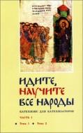 Кочетков Георгий - Идите, научите все народы - Катехизис для катехизаторов