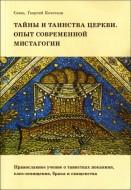 Священник Георгий Кочетков - Тайны и таинства церкви