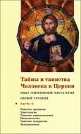 Кочетков Георгий - Тайны и таинства человека и церкви - Опыт современной мистагогии первой и второй ступени