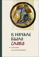 Георгий Кочетков - В начале было Слово - Катехизис для просвещаемых