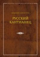 Священник Илия Кочуров - Русский кантианец