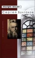 Пьеро Кода - Сергей Булгаков