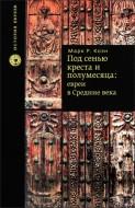 Марк Коэн - Под сенью креста и полумесяца - евреи в Средние века