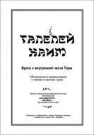 Талелей Хаим – Врата к внутренней части Торы