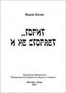 Ицхак Коган - Горит и не сгорает
