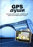 Надав Коген - GPS души - Путешествие в глубь человеческой пуши по мотивам книги Тания