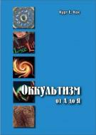 Оккультизм от А до Я - Др. Курт Е. Кох