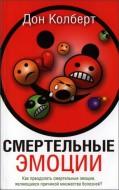 Смертельные эмоции - Дон Колберт