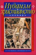 Иудаизм и христианство - Словарь