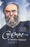 Андрей Конанос - Счастье — в твоём сердце
