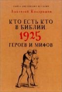 Анатолий Кондрашов - Кто есть кто в Библии. 1925 героев и мифов