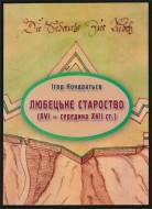 Кондратьєв Ігор - Любецьке староство (XVI - середина XVII ст.)