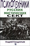 Кондратьев - Психотехники русских мистических