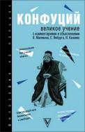 Конфуций - Великое учение : с комментариями и объяснениями