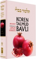 Koren Talmud Bavli - The Noé Edition - Английский язык