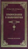 В. В. Коростелёв, А. К. Караулов - Православие в Маньчжурии (1898-1956): Очерки истории