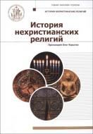 Протоиерей Олег Корытко - История нехристианских религий - Учебник бакалавра теологии