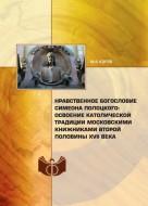 Нравственное богословие Симеона Полоцкого - освоение католической традиции московскими книжниками - Корзо Маргарита
