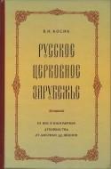 Косик Виктор Иванович - Русское  церковное  зарубежье - ХХ  век в  биоrрафиях  духовенства от Америки до Японии