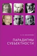 Косилова Елена - Парадигмы субъектности