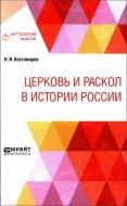 Костомаров Николай - Церковь и раскол в истории России