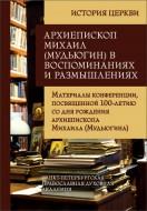Костромин - Архиепископ Михаил - Мудьюгин