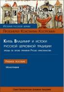 Костромин - Князь Владимир и истоки русской церковной традиции