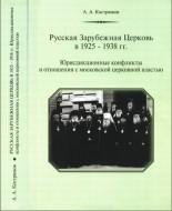 Андрей Кострюков - Русская зарубежная церковь в 1925-1938 гг