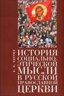 Константин Костюк - история социально-этической мысли в русской Православной церкви