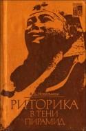 Аркадий Ковельман - Риторика в тени пирамид - Массовое сознание римского Египта