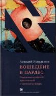 Аркадий Ковельман – Вошедшие в Пардес. Парадоксы иудейской, христианской и светской культуры