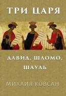 Ковсан Михаил - Три царя - Давид - Шломо (Соломон) - Шауль (Саул)