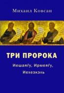 Михаил Ковсан – Три пророка : Иешаягу, Ирмеягу, Иехезкэль