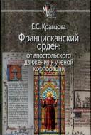 Елена Кравцова Францисканский орден: от апостольского движения к ученой корпорации